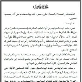 Charter of Makkah