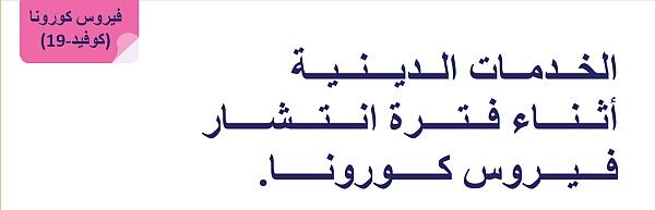 COVID-19 Religious services advice Arabic