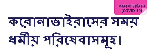 COVID-19 Religious services advice Bengali