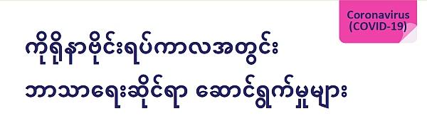 COVID-19 Religious services advice Burmese