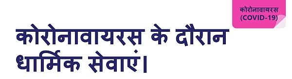 COVID-19 Religious services advice Hindi