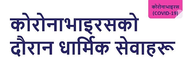 COVID-19 Religious services advice Nepali