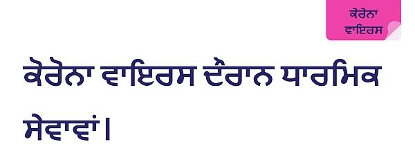 COVID-19 Religious services advice Punjabi