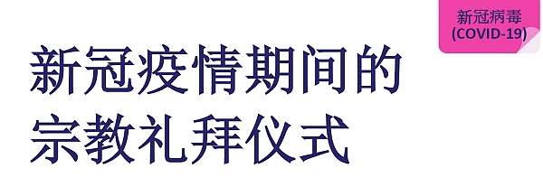 COVID-19 Religious services advice Simplified Chinese