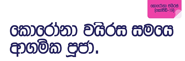 COVID-19 Religious services advice Sinhalese
