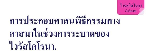COVID-19 Religious services advice Thai