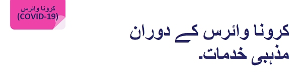COVID-19 Religious services advice Urdu